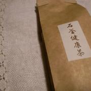 石釜健康茶